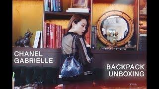 雲妮斯UNBOXING   Chanel Gabrielle Backpack Unboxing + What's in my bag?   未用已花😨