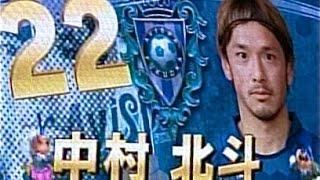 アビスパ福岡ー選手紹介【J1昇格プレーオフ決勝】DJ信川竜太 J1 promotion play-off final Avispa Fukuoka vsCerezo Osaka