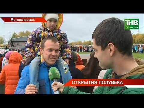 50-летие празднует Менделеевск: с химией - полвека, с именем - на века