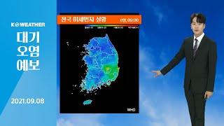 [날씨] 9월8일_오늘(수) 미세먼지 '좋음'…전국 낮…