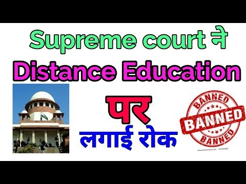 distance education banned by sc |correspondence course in technical field is banned.in hindi by E&i