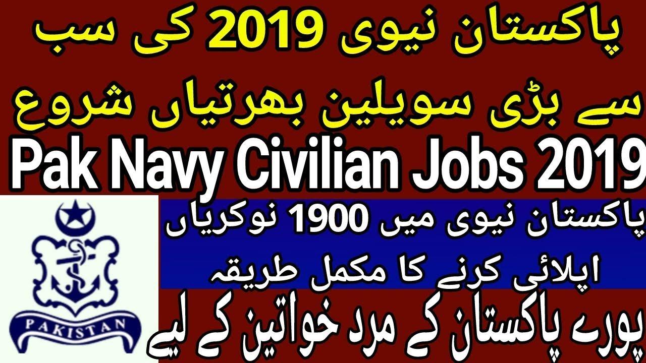 Pakistan Navy Online Registration Complete Deatils 2019 l How to apply  Pakistan Navy 2019