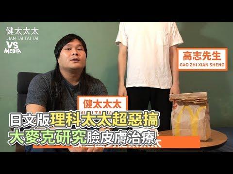 日文版理科太太超惡搞 大麥克研究臉皮膚治療《VS MEDIA》
