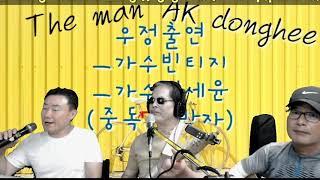 AK동희 Live 게스트 방송/ Ak동희와 일렉기타리스…