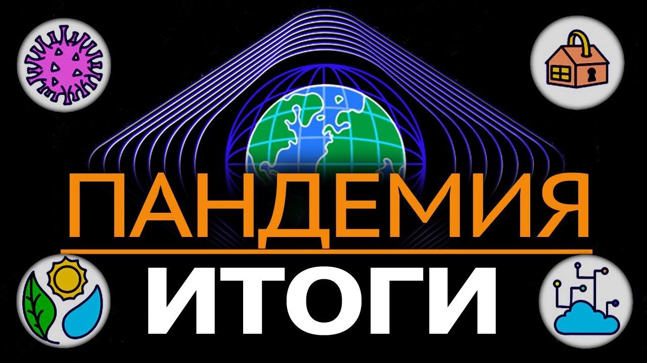 4 всадника COVIDa. Долгосрочные последствия коронавируса для РФ и мира