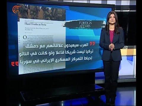 دراسة أميركية تؤكد تراجع قدرة واشنطن بالسيطرة على الشرق الأوسط