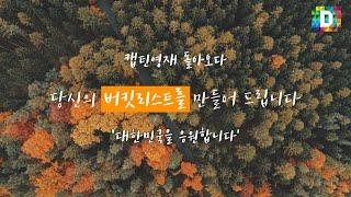 [캡틴영재] 버킷캠프 …