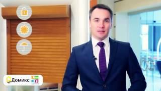 видео Комплектующие для роллетных систем
