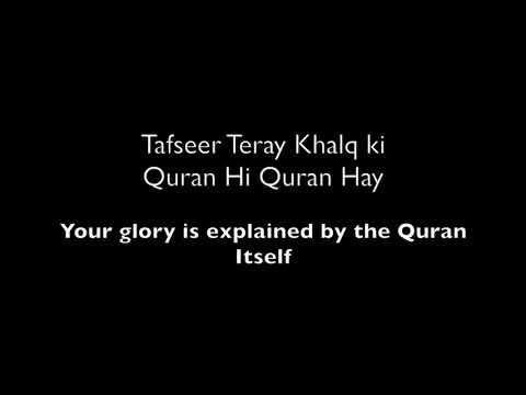 Tu Kuja Man KujaNaat with Lyrics and English Translation By Nusrat Fateh Ali Khan