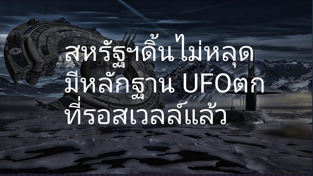 UFOตกที่รอสเวลล์มีหลักฐานแล้ว