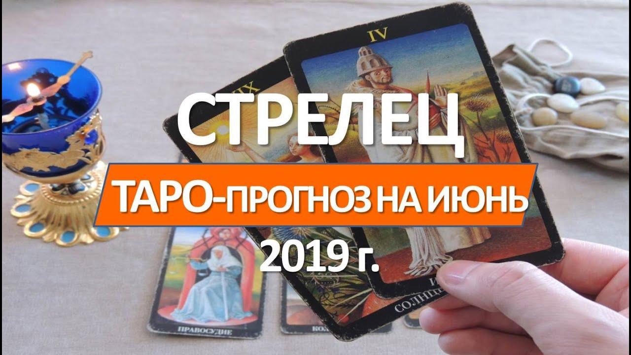 🔴 СТРЕЛЕЦ 🔴 ТАРО ПРОГНОЗ НА ИЮНЬ 2019 г от СЕРГЕЙ МАГиЯ