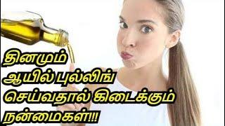 தினமும் ஆயில் புல்லிங் செய்தால் என்ன நன்மை?  | Benefits of Oil Pulling |  Healthy Life - Tamil.
