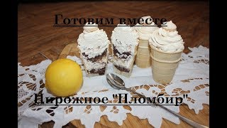 "Пирожное ""Пломбир"""