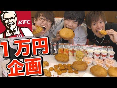 【KFC】ケンタッキーフライドチキンで1万円食べきるまで終われません!!!【てみじ】