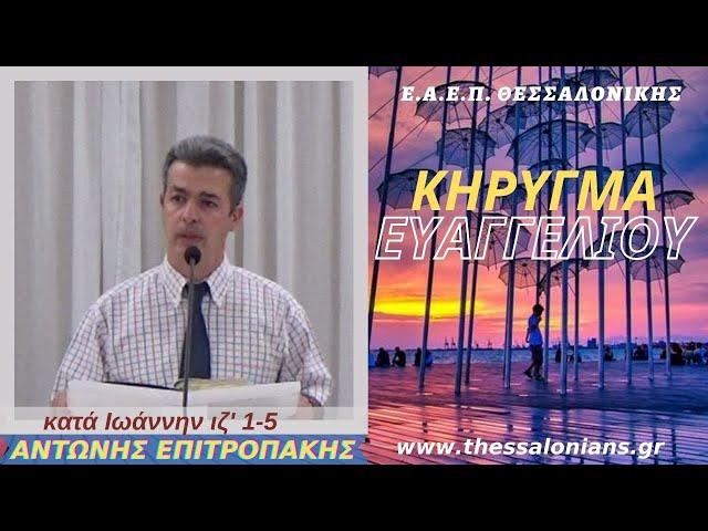 Αντώνης Επιτροπάκης 12-10-2020 | κατά Ιωάννην ιζ' 1-5