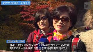 [KBS뉴스춘천] 설악산 단풍 절정…축제 풍성