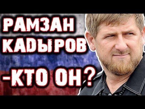 Смотреть РАМЗАН КАДЫРОВ - КТО ОН...? онлайн
