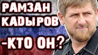 РАМЗАН КАДЫРОВ - КТО ОН...?