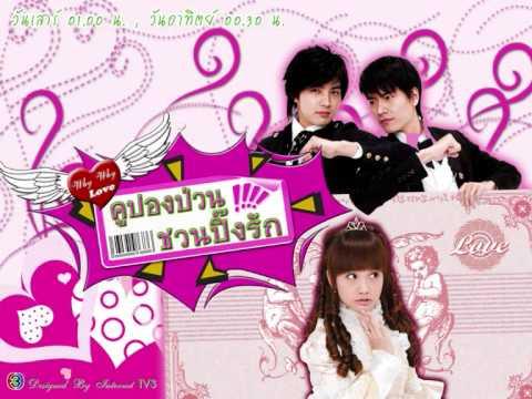 Pics Why Why Love คูปองป่วน ชวนปิ๊งรัก  (for Playlist)