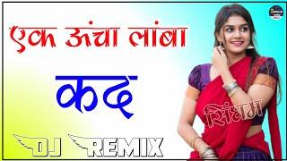 Ek Uncha Lamba Kad Full Song Dj Remix || Latest Bollywood Song