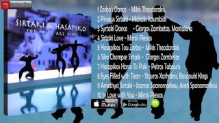 Top 10 of All Times - Sirtaki and Hasapiko