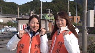 海が大好き、魚釣り大好きな釣りガールLoVendoЯ岡田万里奈と吉川友がア...