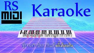 ใฝ่ต่ำ : สนุ๊ก สิงห์มาตร อาร์ สยาม [ Karaoke คาราโอเกะ ]