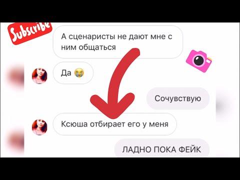 ПЕРЕПИСКА С ФЕЙКОМ МАШИ с канала FUNNY FRIENDS!!!