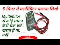 How to use multimitor in Hindi