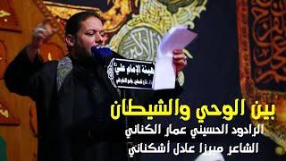بين الوحي والشيطان | الملا عمار الكناني - هيئة وجامع الإمام علي عليه السلام - بغداد