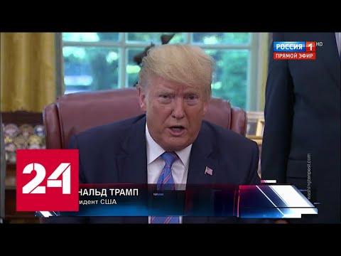 Все хочу как у Путина!: громкое заявление Трампа из последнего интервью. 60 минут от 02.07.19