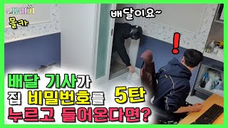 (Hidden camera) Part.5 YouTuber- What if the delivery man rings in with the house password?LOL