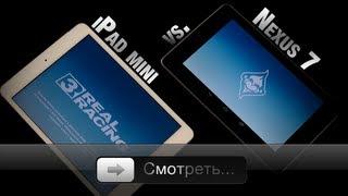 Real Racing 3 на iPad mini и Nexus 7