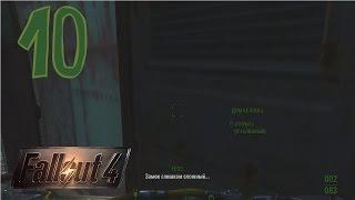 Прохождение Fallout 4. Серия 10 ОЧ СЛОЖНЫЙ замок