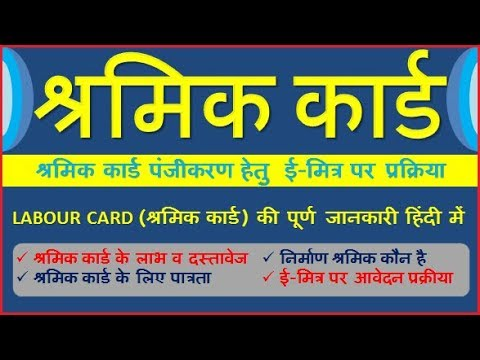How To Fill Labour Card (श्रमिक कार्ड ) Form Online On Emitra ( श्रमिक  कार्ड फॉर्म ई-मित्र पर भरना )