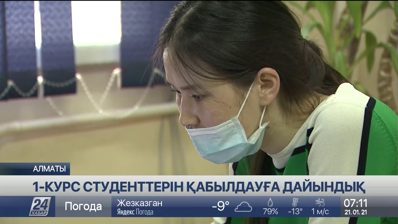 Алматыдағы оқу орындары студенттерді қабылдауға дайындалып жатыр