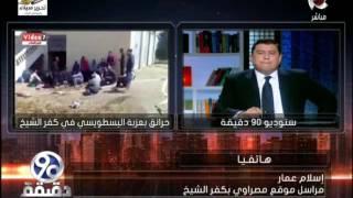محافظ كفر الشيخ يكشف حقيقة حرائق