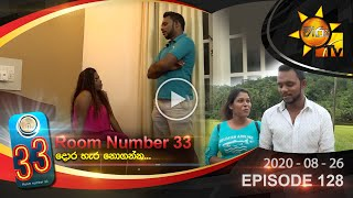 Room Number 33 | Episode 128 | 2020-08-26 Thumbnail