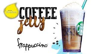 Фраппучино кофейное желе Старбакс. Frappuccino Coffee Jelly Starbucks