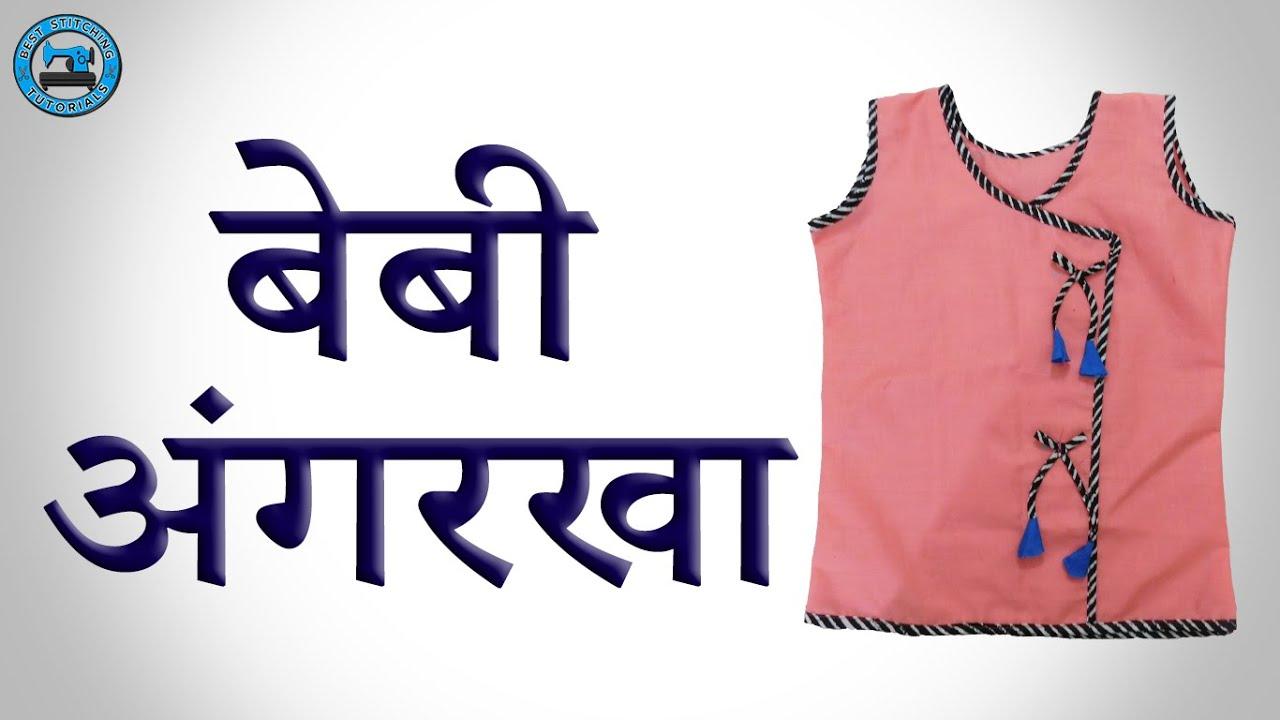 0a7d20392b04 Baby Angarakha (Hindi)