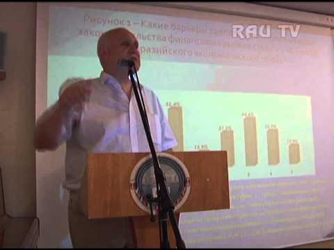 Auditorium: «Евразийский экономический союз: история и перспективы развития»
