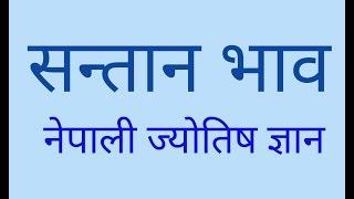 सन्तान बारे, नेपालीमा ज्योतिष ज्ञानको सजिलो तरिका, Jyotish Shastra in Nepali, Astrology in Nepali