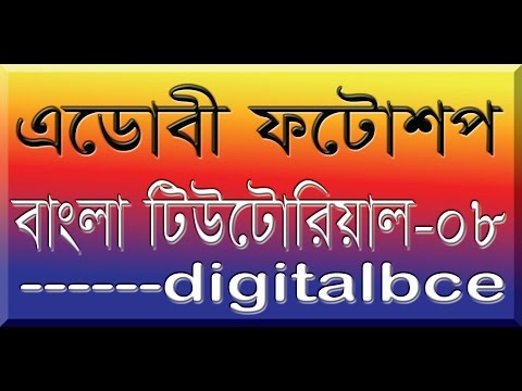 Adobe Photoshop Bangla Tutorial(8) About Pen Tool