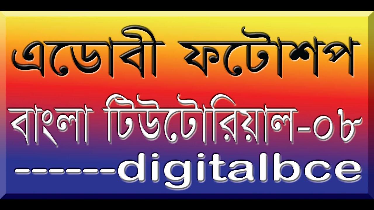 Adobe photoshop bangla tutorial8 about pen tool youtube baditri Image collections