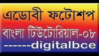 Adobe Photoshop Bangla Tutorial(8) About Pen Tool
