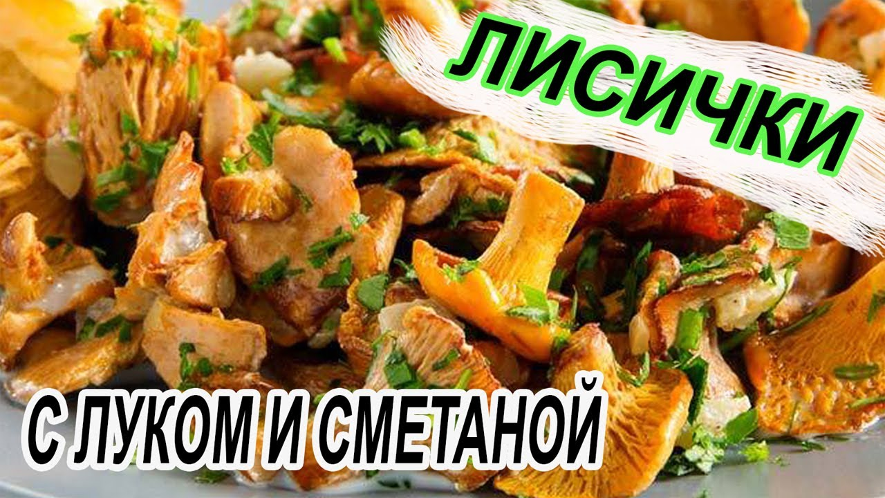 ЛИСИЧКИ с ЛУКОМ и СМЕТАНОЙ!!!