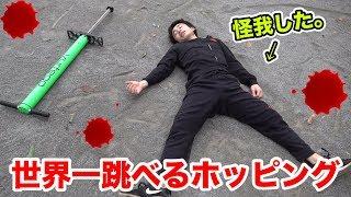 世界一跳べるらしいホッピングがやばすぎて吹っ飛んで事故った。 thumbnail