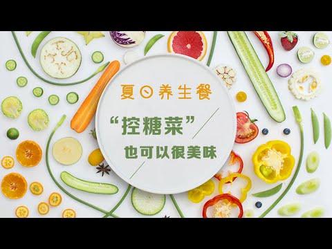 陸綜-美食中國-20211010 夏日養生控糖菜也可以很美味
