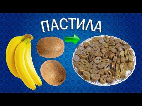 Приготовление пастилы из бананов и киви | Конфеты своими руками