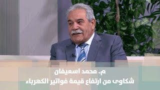 م. محمد اسعيفان - شكاوى من ارتفاع قيمة فواتير الكهرباء